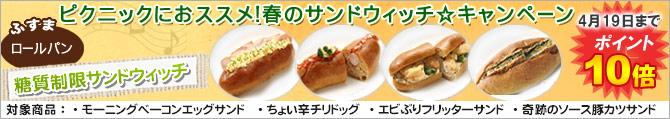 ピクニックにおススメ!春のサンドウィッチ ポイント10倍キャンペーン
