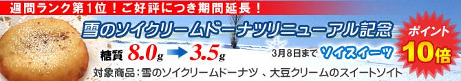 『雪のソイクリームドーナツ』リニューアル記念ポイント10倍キャンペーン