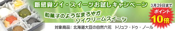 『北海道大豆の自然六花 トリュフ・ドゥ・ノール』 お試し歓迎 ポイント10倍キャンペーン
