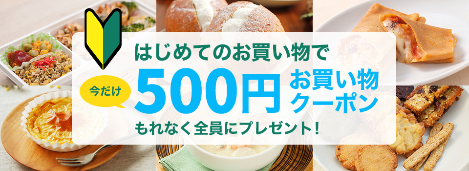 はじめてのお買い物で500円クーポン