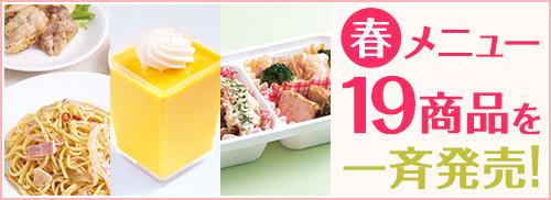 春の新メニュー19商品を一斉発売