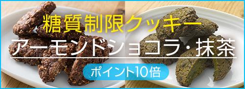 糖質制限クッキー2種 期間限定ポイント10倍キャンペーン