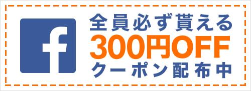 Facebookサイトで期間限定配布 300円割引クーポン