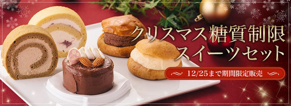 クリスマス糖質制限スイーツセット