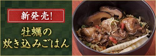 大豆米の新メニュー 糖質制限『牡蠣の炊き込みごはん』を新発売