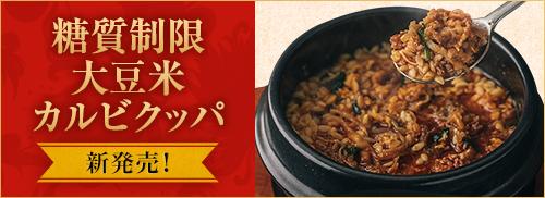 やみつき旨辛スープ!糖質制限『大豆米カルビクッパ』新発売