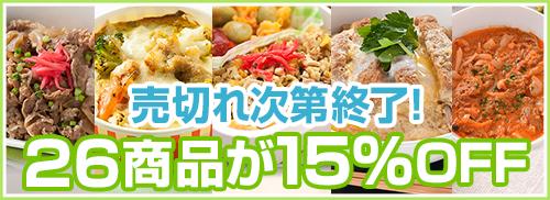 春メニュー商品入替直前キャンペーン第2弾 26商品が15%OFFの特別価格