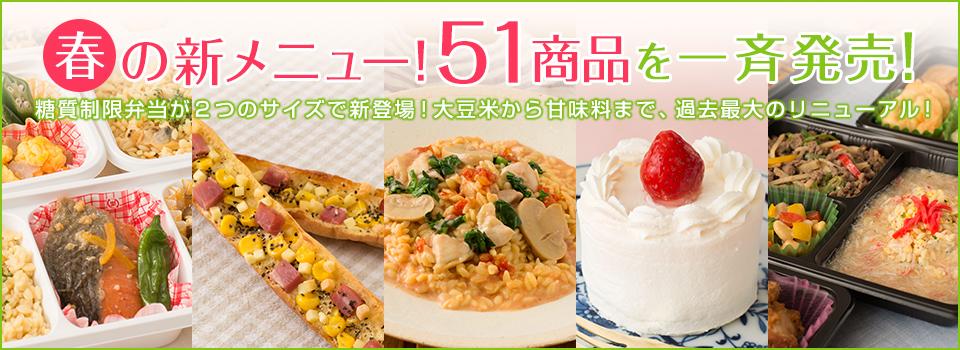 春の糖質制限メニュー51商品一斉発売