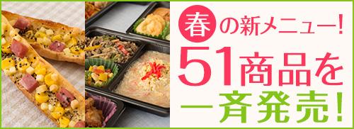 春の糖質制限メニュー!過去最大の51商品を一斉発売!