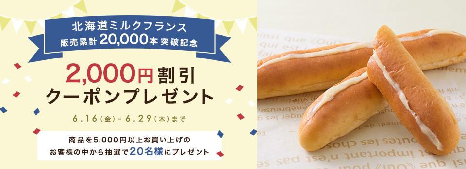 ミルクフランス販売2万本突破キャンペーン