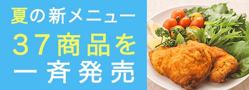 夏の糖質制限メニュー!37商品を一斉発売!