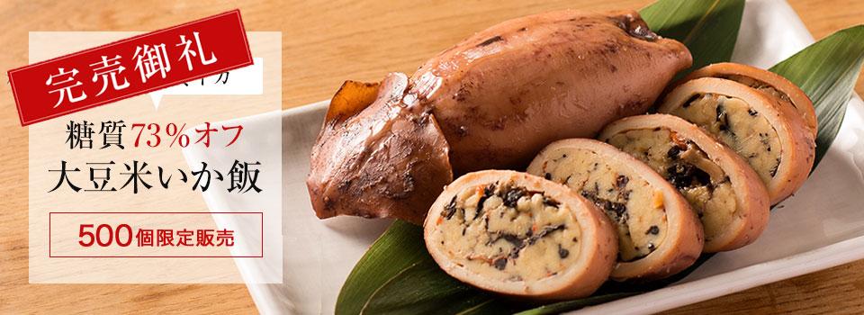 北海道産真いかの糖質制限「いか飯」を新発売