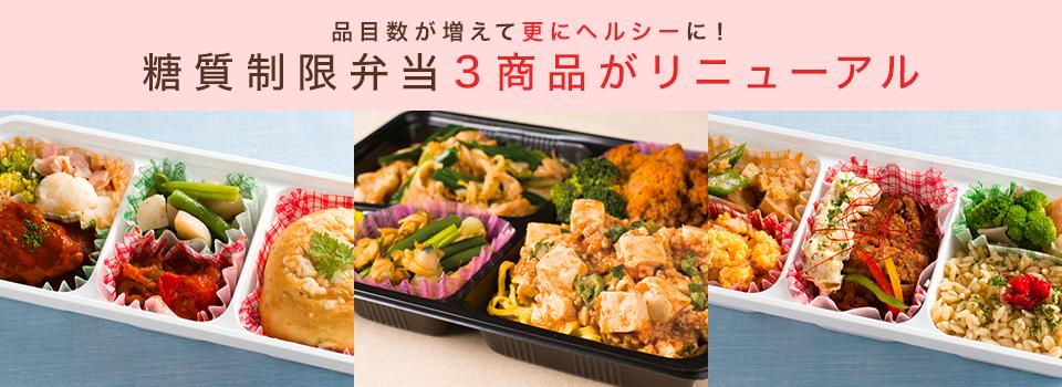 お弁当3商品リニューアル