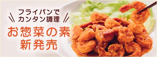 フライパンで簡単調理!糖質制限『お惣菜の素』3商品を新発売