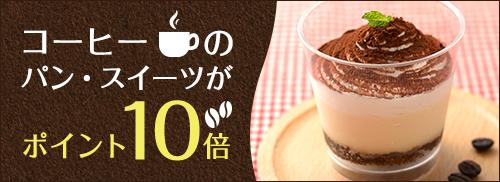 10/1はコーヒーの日!コーヒーのパン&スイーツがポイント10倍キャンペーン