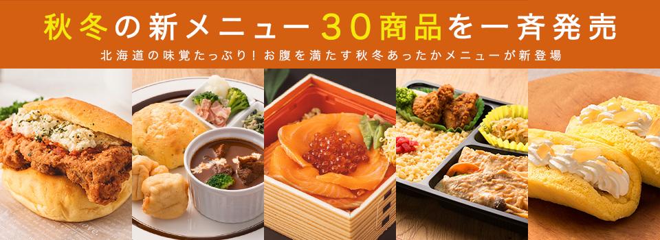 秋冬メニュー30商品一斉発売