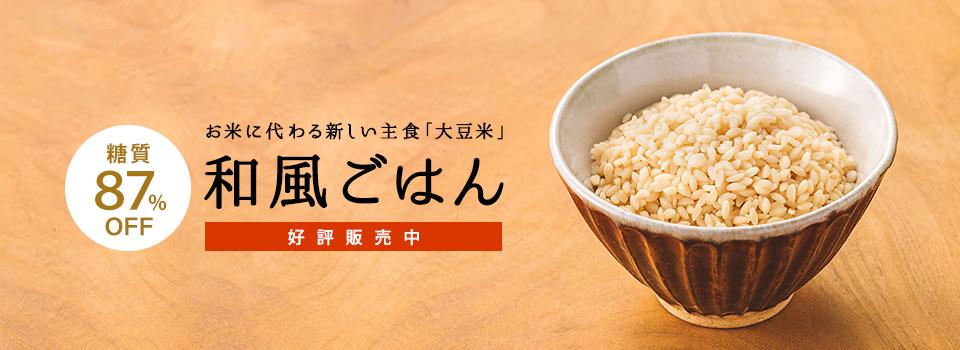お米に代わる新しい主食「大豆米」 和風ごはん好評発売中