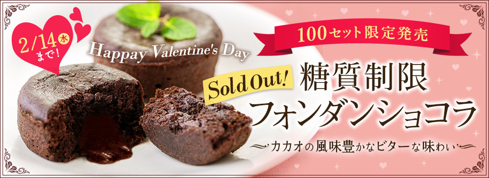 【100セット限定】バレンタイン限定の糖質制限フォンダンショコラ