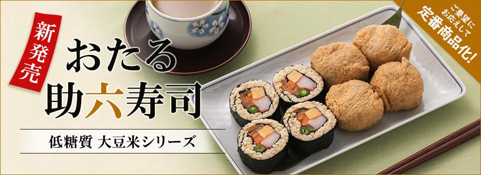 ご要望にお応えして定番商品化!おたる助六寿司