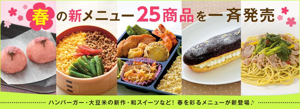 春の新メニュー25商品を一斉発売!