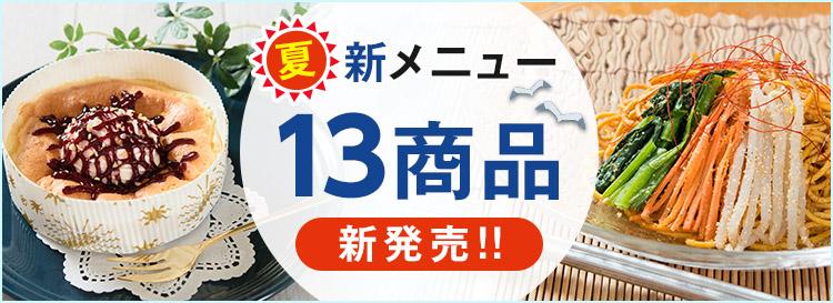 糖質制限 夏メニュー13商品を一斉発売