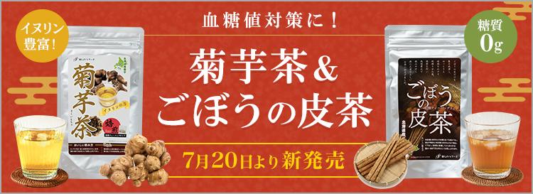 血糖値対策に!北海道産の菊芋茶・ごぼうの皮茶を販売開始