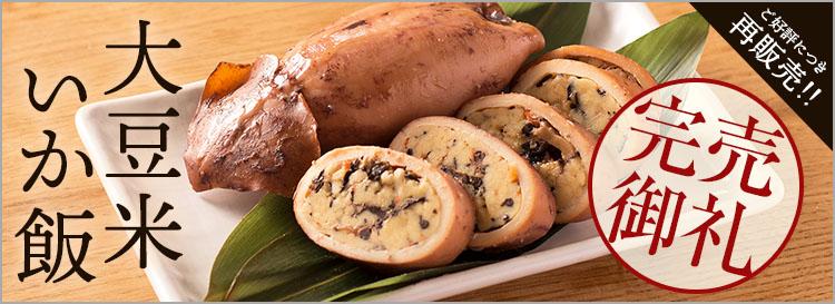 大豆米の低糖質『いか飯』を500個限定販売