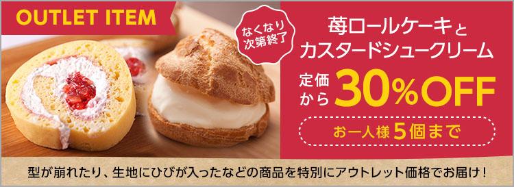 【アウトレット】苺ロールケーキ&カスタードシュークリームが30%OFF!