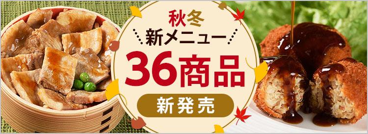 糖質制限 秋冬メニュー36商品を一斉発売