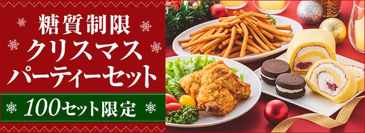 糖質制限クリスマスパーティーセット 100セット限定販売