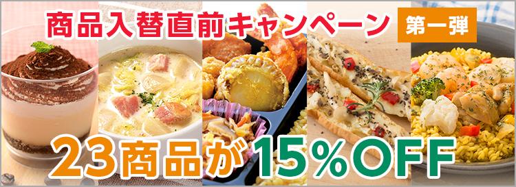 春メニュー商品入替直前キャンペーン 23商品が15%OFFの特別価格