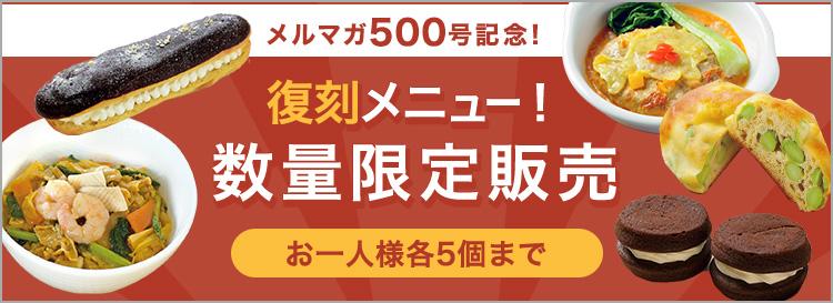 メルマガ500号記念!復刻メニュー5商品