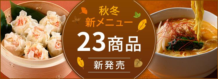 リニューアル商品も!秋冬新メニュー23商品を一斉発売!