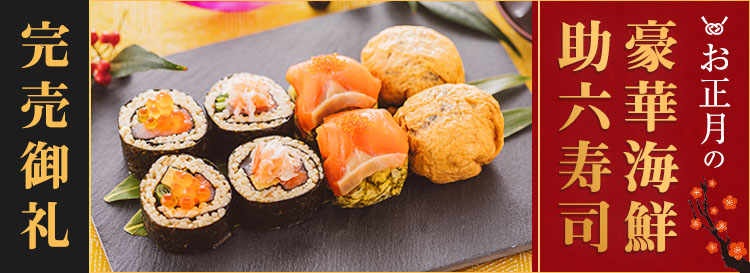 【200セット限定販売】お正月の豪華海鮮助六寿司【糖質制限】