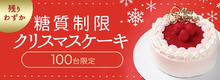 糖質制限クリスマスケーキ【12/25まで期間限定販売】ラズベリーのクリスマスチーズケーキ 4号