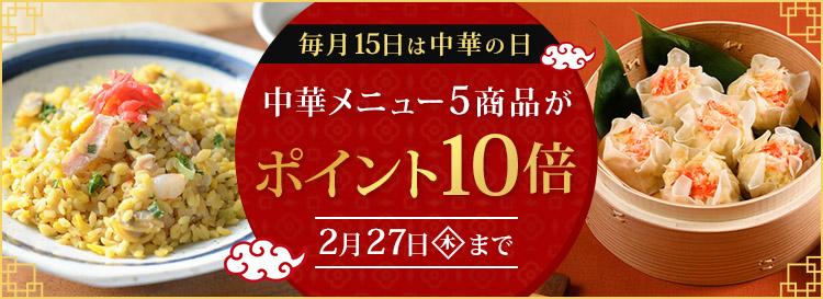 毎日15日は中華の日!期間限定で中華メニュー5商品がポイント10倍キャンペーン