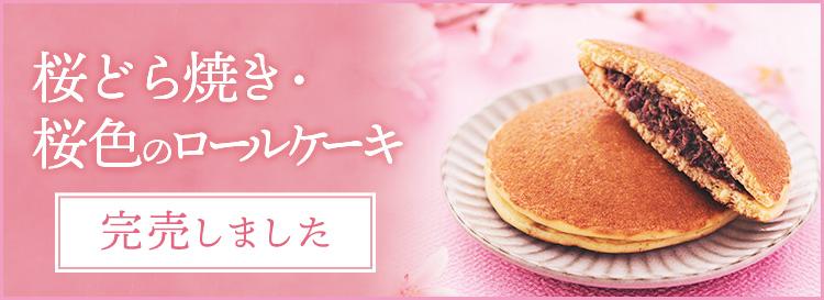 桜どら焼き・桜色のロールケーキ発売予告