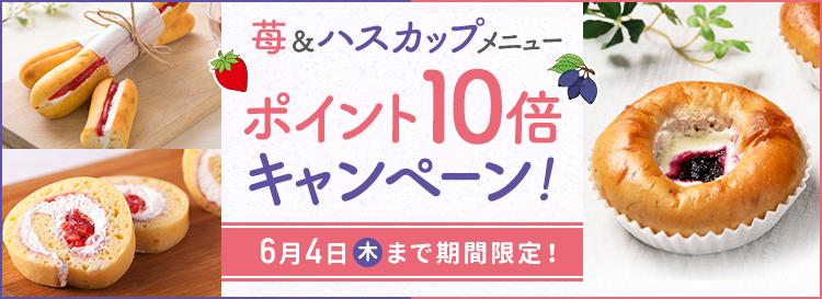 苺&ハスカップメニューがポイント10倍!
