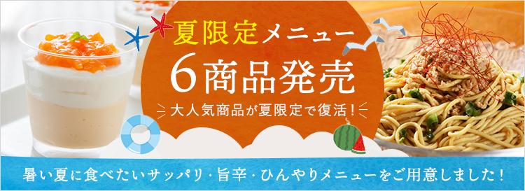 糖質制限の夏限定メニュー6商品を発売