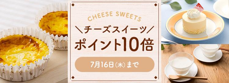 爽やかチーズスイーツ3商品がポイント10倍