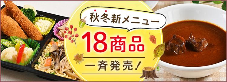 糖質制限秋冬メニュー18商品を一斉発売