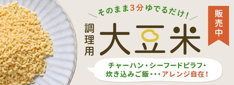 3分ゆでるだけ!自分で調理できる大豆米を新発売