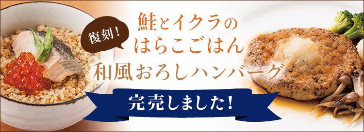 復刻!鮭とイクラのはらこごはんと和風おろしハンバーグを数量限定販売