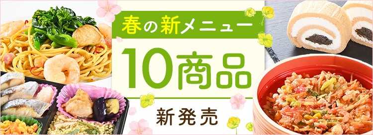 春の新メニュー10商品を一斉発売