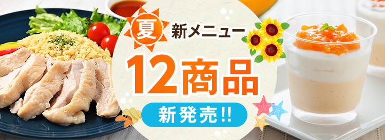 糖質制限夏メニュー12商品を一斉発売