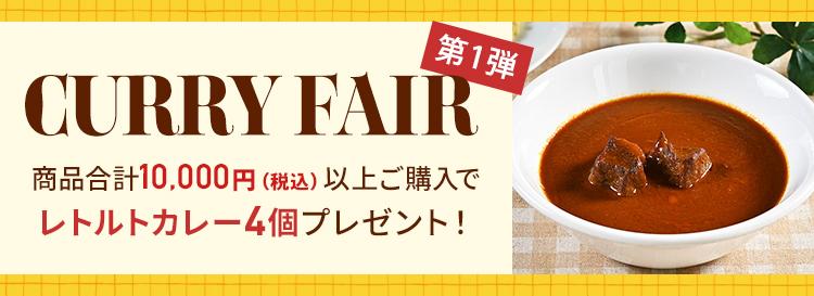 カレーフェア第1弾! 1万円以上ご購入でレトルトカレープレゼント