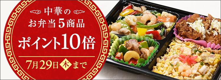 毎月15日は中華の日!中華のお弁当5商品がポイント10倍!