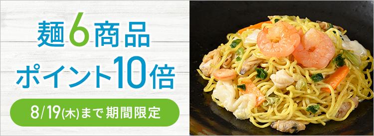 暑い夏でも食べられる!麺6商品ポイント10倍
