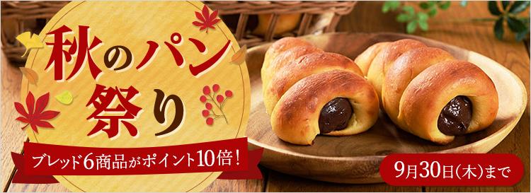 秋のパン祭り♪ブレッドメニュー6商品ポイント10倍