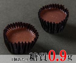 ビターチョコレート(6個入り)
